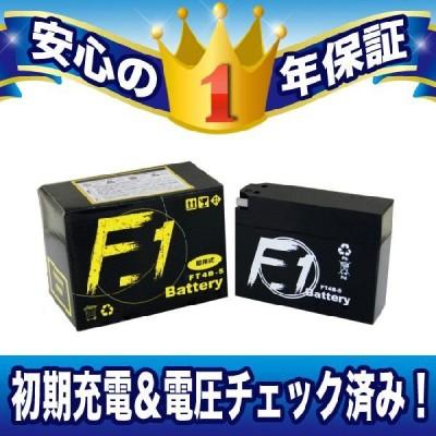 レビューで送料¥390 1年保証付き F1 バッテリー FT4B-5 YT4B-BS互換 GT4B-5互換 液入れ充電済み バイク用 バッテリー