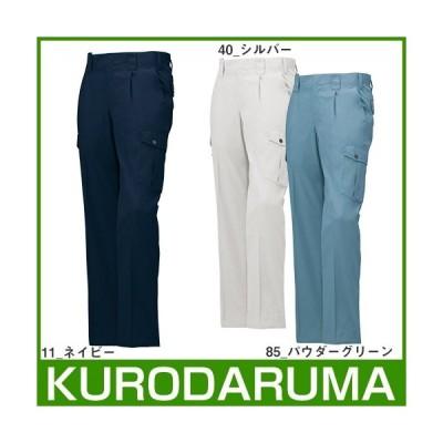 作業服 カーゴパンツ クロダルマ カーゴパンツ(ワンタック) 35592 作業着 春夏