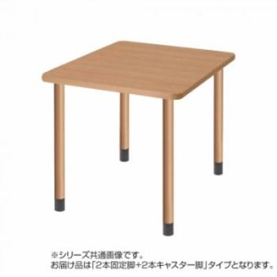 オフィス向け スタンダードテーブル 2本固定脚+2本キャスター脚 ナチュラル UFT-4K9090-NA-L2【メーカー直送】代引き・銀行振込前払