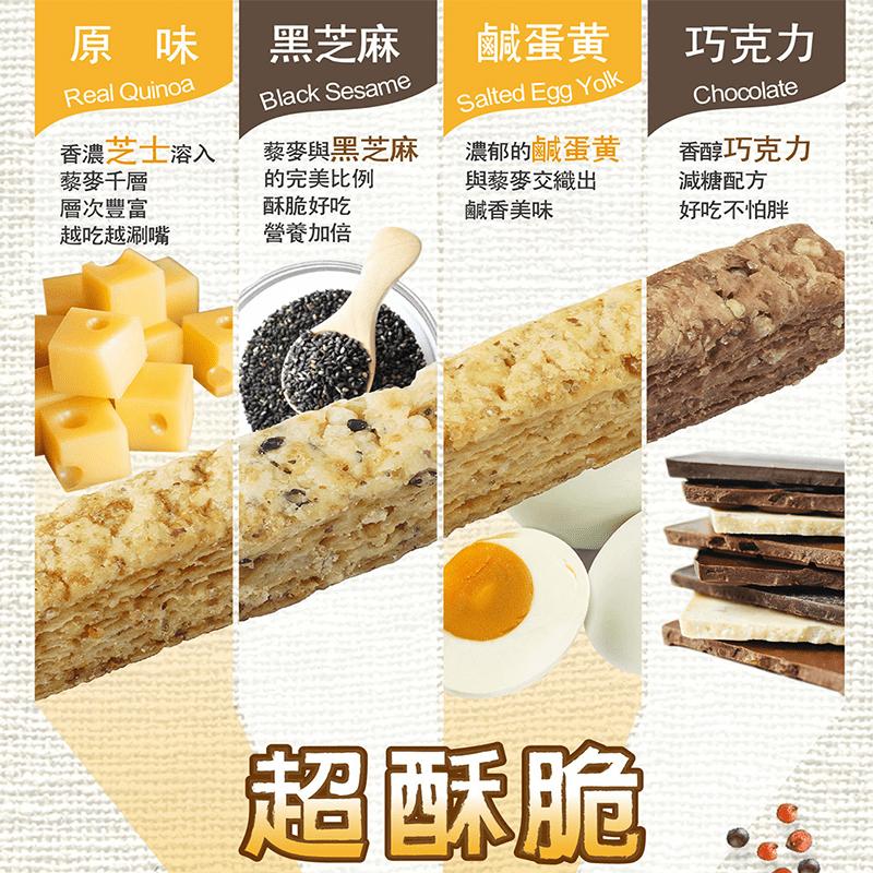 超級穀物有機藜麥千層棒