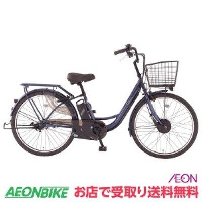 クーポン配布中!ポイント5%!電動 アシスト 自転車 メルレット e イオン限定 電動アシスト自転車 8.0Ah ブルー 変速なし 26型 お店受取