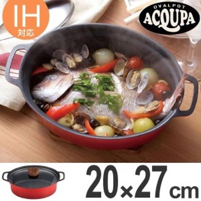 両手鍋 オーバルポット アクーパ 20×27cm IH対応 ( ガス火対応 楕円形両手鍋 調理器具 オーブン対応 オーバル型 ガラス蓋付き フタ