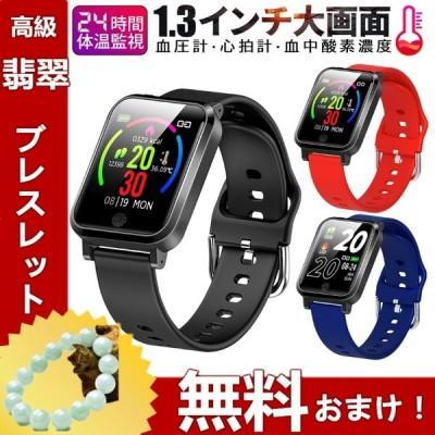スマートウォッチ 24時間体温監視 腕時計 ブレスレット 日本語説明書24時間血圧計 心拍 血中酸素濃度計 歩数計 IP67防水 着信通知 睡眠検測 LINE対応