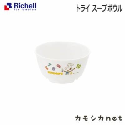 食器 お椀 リッチェル Richell トライ スープボウル ベビー用品 赤ちゃん用品 離乳食用品 ベビーグッズ 離乳食グッズ ベビー用 赤ちゃん
