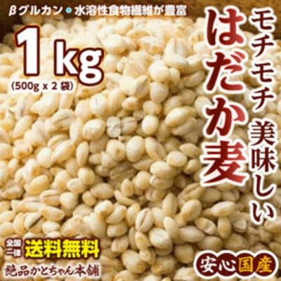 雑穀 麦 国産 裸麦 1kg(500g×2袋) 送料無料 厳選 はだか麦 六条大麦 ダイエット食品 置き換えダイエット 雑穀米本舗