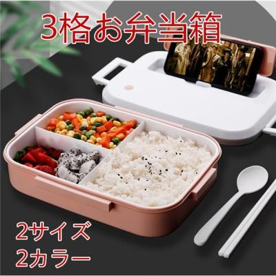 お弁当箱 ステンレス ランチボックス 3格設計 大容量 保温性 洗いやすい シンプル 食器付き スマホホルダー