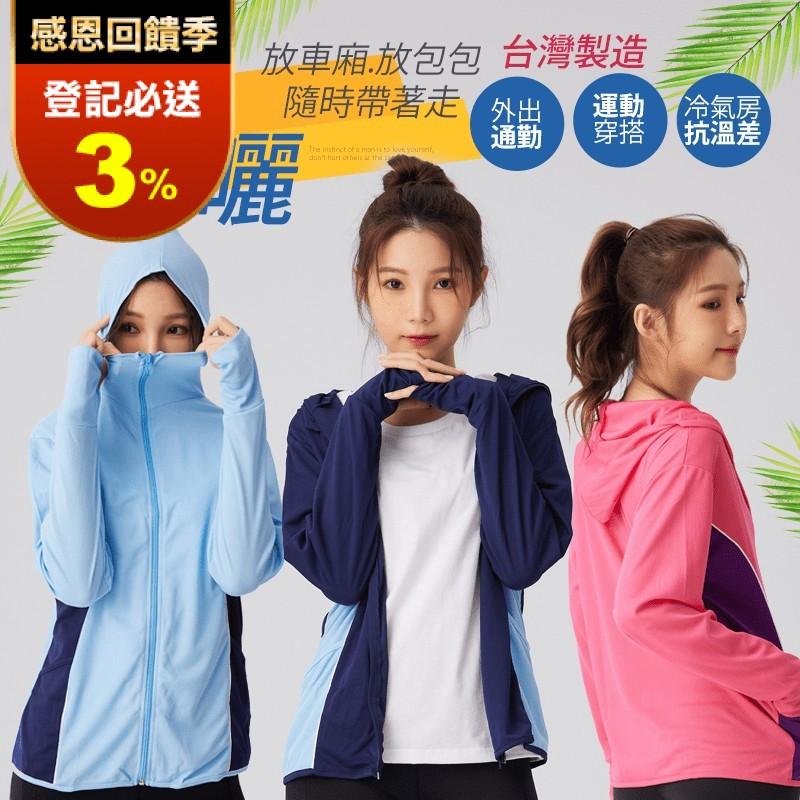 台灣製吸濕排汗防曬連帽外套81001 防曬外套 透氣外套