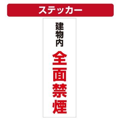 三角コーン用ステッカー 建物内全面禁煙 カラーコーン シール (100×300ミリ)