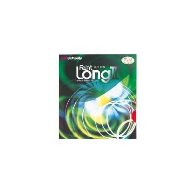 バタフライ タマス フェイント・ロングII 品番:190 カラー:ブラック(278) サイズ:ウス