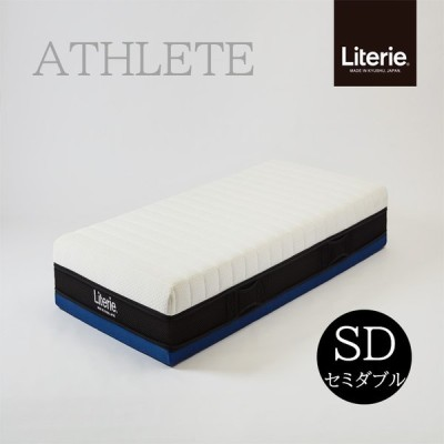 【セミダブル】【アスリート】 ノンコイル マットレス リバーシブル 寝具 洗える シーツ リテリー 日本製