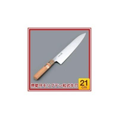 【まとめ買い10個セット品】 牛刀包丁 堺菊守モリブデン和式牛刀 21cm 庖丁