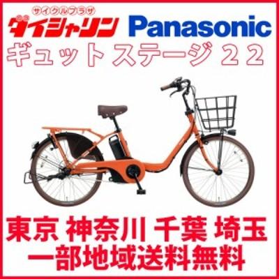 配送も店頭受取も可 電動自転車 パナソニック 電動アシスト自転車 2018年 ギュット ステージ 22 Gyutto BE-ELMU232K マットブラッドオレ