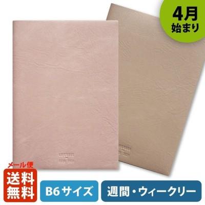 MATOKA マトカ 2021年4月始まり手帳 / ダイアリー B6サイズ ウィークリー・レフト式『トリム / TRIM』 エルコミューン