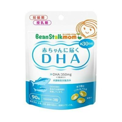 雪印ビーンスターク ビーンスタークマム 母乳にいいもの 赤ちゃんに届くDHA 90粒