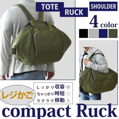 レジカゴ リュック バッグ エコバッグ 肩掛け おしゃれ シンプル 大容量 4色 BE-0154