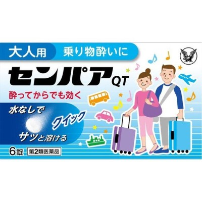 センパアQT(6錠)(第2類医薬品)
