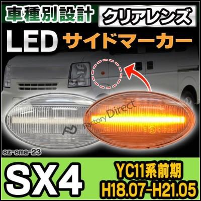 ll-sz-sma-cr23 クリアーレンズ SX4 エスエックスフォー(YC11系前期 H18.07-H21.05 2006.07-2009.05) LED ウインカー スズキ SUZUKI ( パーツ カスタムパーツ サ