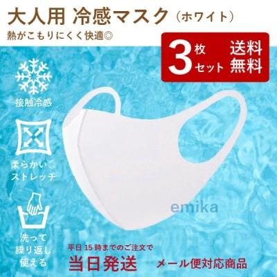 得セット 冷感マスク 3枚 大人用 ホワイト 送料無料 接触冷感 coolmask40wh3set-3