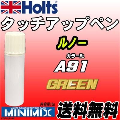 タッチアップペン ルノー A91 GREEN Holts MINIMIX