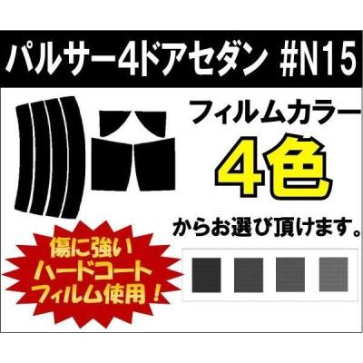 カーフィルム カット済み 車種別 スモーク パルサー 4ドアセダン #N15 リアセット