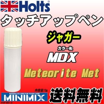 タッチアップペン ジャガー MDX METEORITE MET Holts MINIMIX