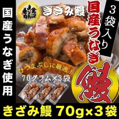 うなぎ 鰻 ウナギ 国産 刻み蒲焼(約70g)×3