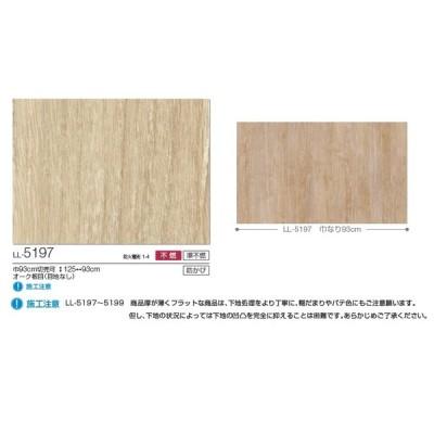 のり付壁紙 のり無し壁紙  選択可能 リリカラ LIGHT ライト  LL5197  LL5198  LL5199  LL5200  LL5201