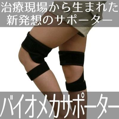 バイオメカサポーター膝関節(愛知式)