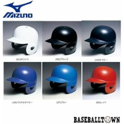 ミズノ ミニチュアヘルメット ツヤ有り 両耳 飾り台付 1DJYH900 野球 記念品
