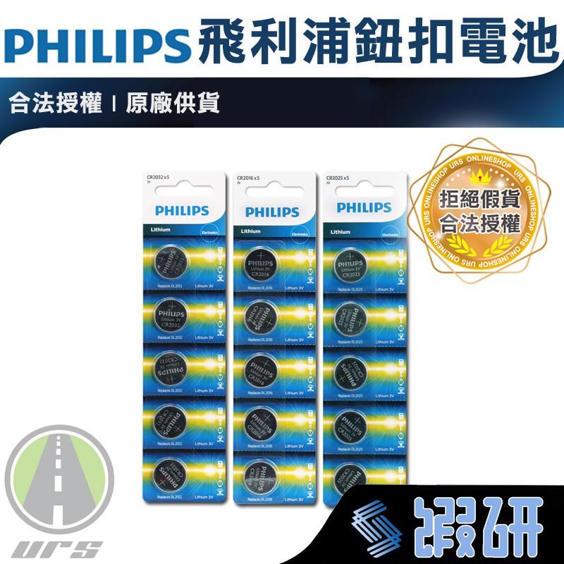 PHILIPS 鈕扣電池 飛利浦 鈕扣電池 台灣授權 原裝進口 CR2032 CR2025 CR2016 電池 URS