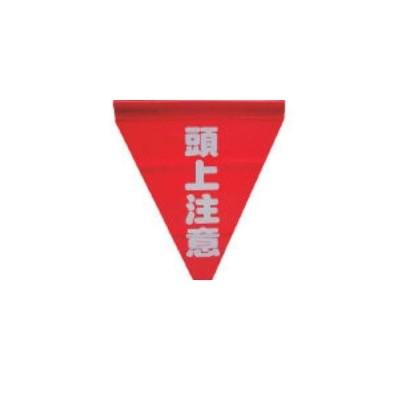 あすつく対応 「直送」 ユタカ [AF-1127] 安全表示旗(筒状・頭上注意) AF1127 351-4315 ポイント5倍