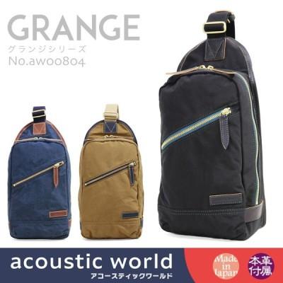 ボディバッグ メンズ acoustic world アコースティック・ワールド Grunge グランジ 軽量 日本製 撥水
