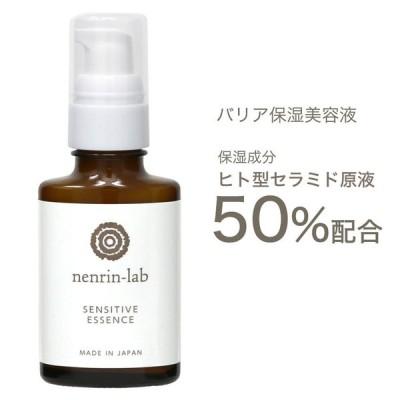 セラミド美容液 ヒト型セラミド 5種配合  センシティブエッセンス 30ml 敏感肌 乾燥肌 肌荒れ マスク セラミド 美容液 セラム 高保湿 インナードライ