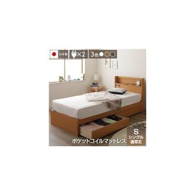 国産 宮付き 引き出し付きベッド 通常丈 シングル (圧縮ポケットコイルマットレス付き) ナチュラル 『LITTAGE』 リッテージ 【代引不可】
