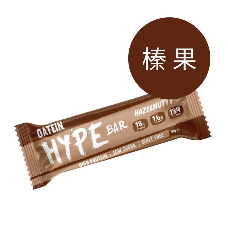 [英國 HYPE] 蛋白棒 (60g/條) (蛋奶素) 可可榛果