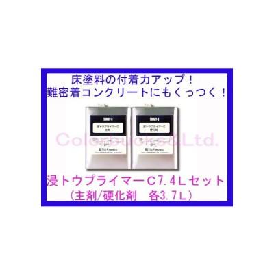 染めQテクノロジィ 浸トウプライマーC 7.4Lセット クリアー (主剤・硬化剤 各3.7L)