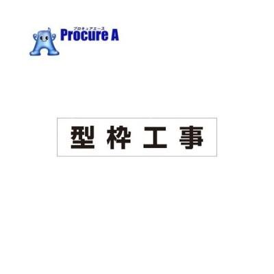 つくし 作業工程マグネット 「型枠工事」 MG-4DD ▼421-5362 (株)つくし工房