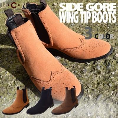 サイドゴア ウイングチップ ブーツ