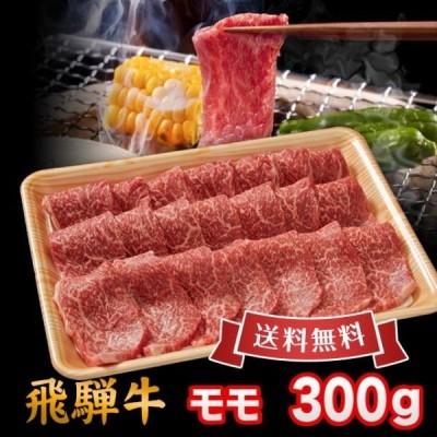 飛騨牛 A5 A4 ランク 焼き肉 焼肉 用 ギフト 牛肉 和牛 国産 牛 モモ 300g 送料無料 お中元 プレゼント