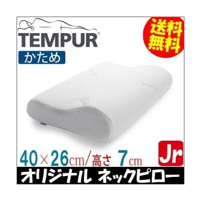 テンピュール オリジナルネックピローJr / 幅40×奥行26×高さ7〜4cm 【送料無料】 寝具 枕 まくら クッション ジュニア TEMPUR