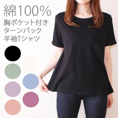 綿100% 胸ポケット付き 半袖Tシャツ ターンバックTシャツ ゆったり ワイド コーディネート 大きいサイズ対応 可愛い