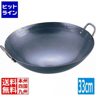 山田 鉄 打出中華鍋 33cm 業務用 ATY9333