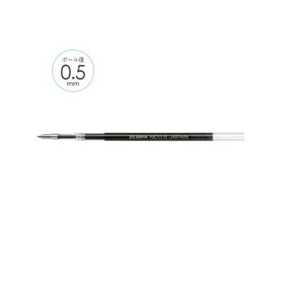 ゼブラ ZEBRA エマルジョンボールペン替芯 NC-0.5芯 黒 RNC5-BK
