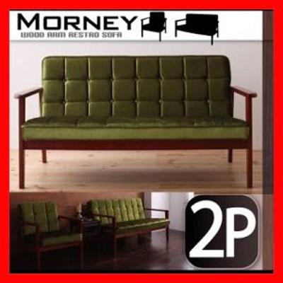 木肘レトロソファ【MORNEY】モーニー 2P 激安 激安セール アウトレット価格 人気ランキング