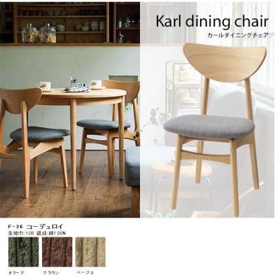 ダイニングチェア 木製 日本製 チェア 椅子 北欧 おしゃれ ナチュラル家具 Karl dining chair F-36コーデュロイ SWITCH