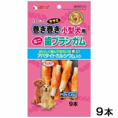 サンライズ ゴン太のササミ巻き巻き 小型犬用 歯ブラシガム アパタイトカルシウム入り 9本 ドッグフード