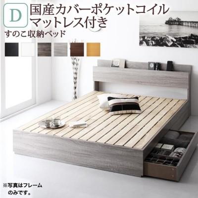 ベッド すのこ 収納ベッド 国産カバー ポケットコイルマットレス付き ダブル  棚・コンセント付き 2杯収納 通気性の良いすのこタイプ