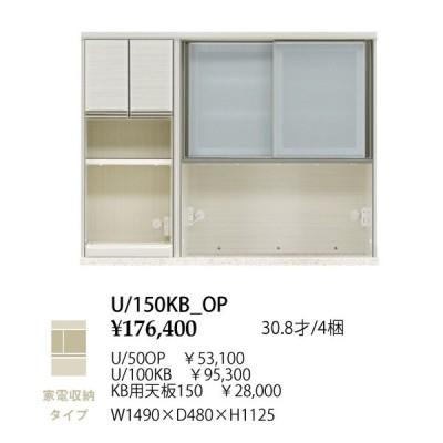 シギヤマ家具製 150 キッチンボード 上台 フォルツ U/50OP+U/100KB+KB用天板150 家電収納タイプ 開梱設置送料無料(北海道・沖縄・離島は除く)