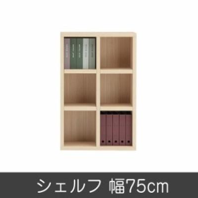完成品 日本製  棚 シェルフ オープンラック ジャストシリーズ FHA-75L ナチュラル リビング収納 本棚 完成品