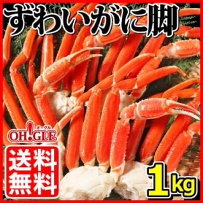ずわいがに 脚 1kg(2Lサイズ)(5~6肩入) 送料無料 ズワイガニ ズワイ蟹 ずわい蟹 ボイル 蟹 かに 脚 ☆